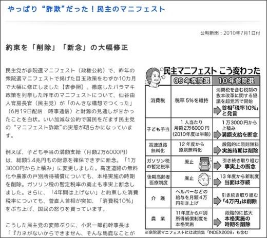 http://www.komei.or.jp/news/detail/20100701_2716