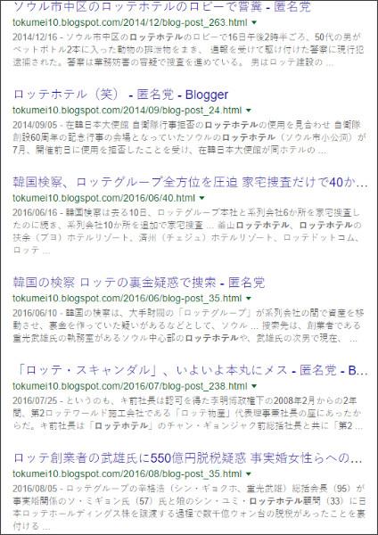 https://www.google.co.jp/#q=site:%2F%2Ftokumei10.blogspot.com+%E3%83%AD%E3%83%83%E3%83%86%E3%83%9B%E3%83%86%E3%83%AB