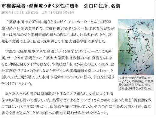http://mainichi.jp/select/today/news/20091112k0000m040115000c.html