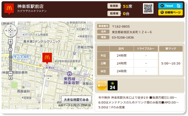 http://www.mcdonalds.co.jp/shop/map/map.php?strcode=13770