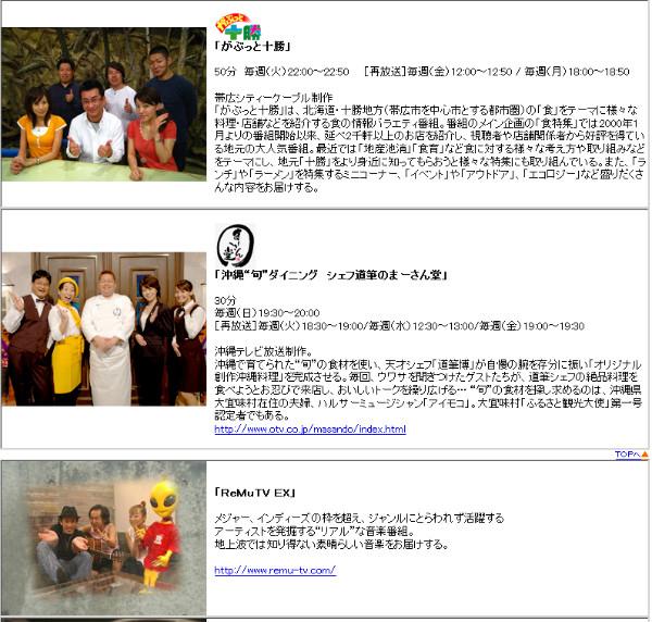 http://www.interlocal.tv/broadcast/regular.html