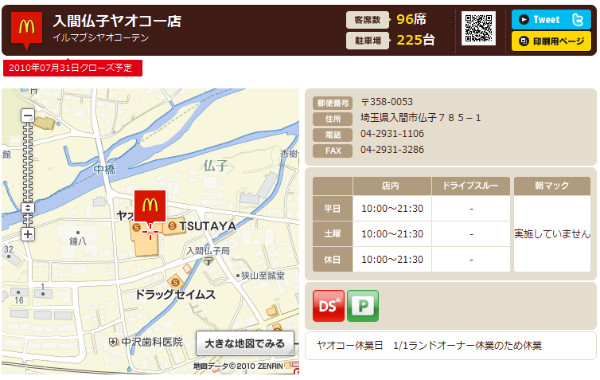 http://www.mcdonalds.co.jp/shop/map/map.php?strcode=11521