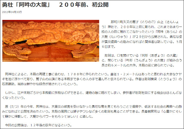 http://mytown.asahi.com/tochigi/news.php?k_id=09000001204300002