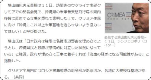 http://www.sankei.com/world/news/150312/wor1503120006-n1.html
