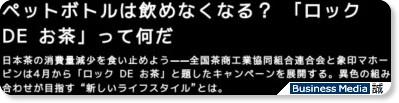 http://bizmakoto.jp/makoto/articles/0704/07/news010.html