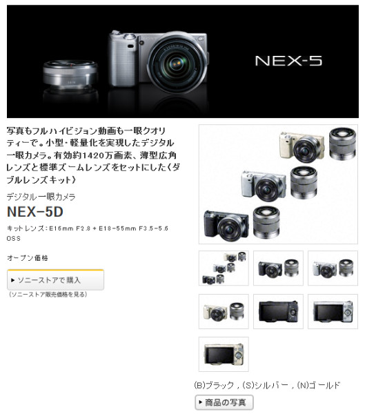 http://www.sony.jp/ichigan/products/NEX-5D/
