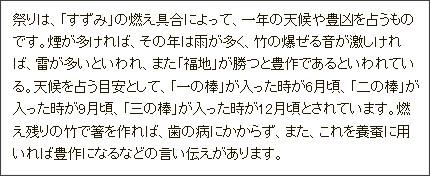http://www.katch.ne.jp/~toba-shinmeisha/himatsuri/index.html
