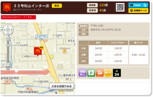 http://www.mcdonalds.co.jp/shop/map/map.php?strcode=38543
