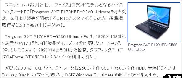 http://plusd.itmedia.co.jp/pcuser/articles/1107/21/news031.html