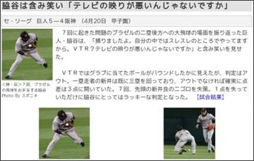 http://www.sponichi.co.jp/baseball/news/2011/04/21/kiji/K20110421000669700.html