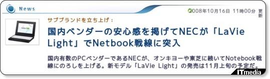 http://plusd.itmedia.co.jp/pcuser/articles/0810/16/news038.html