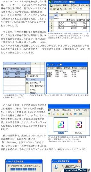 http://bizmakoto.jp/bizid/articles/1010/25/news030.html