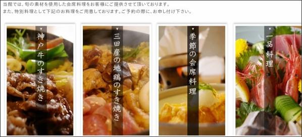 http://www.kamiobo.com/ryouri/index.html