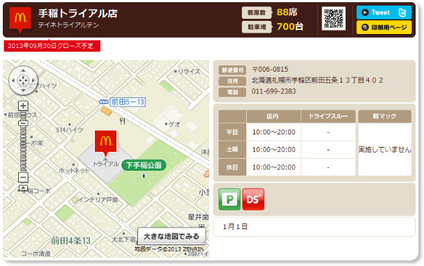 http://www.mcdonalds.co.jp/shop/map/map.php?strcode=01530