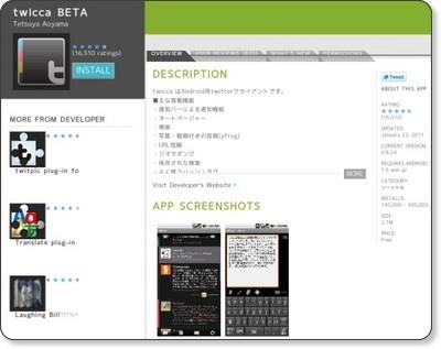 https://market.android.com/details?id=jp.r246.twicca