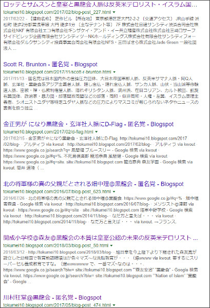 https://www.google.co.jp/search?ei=6Pq0WpDpK4qWjwPRqaagCg&q=site%3A%2F%2Ftokumei10.blogspot.com+%E9%BB%92%E9%BE%8D%E4%BC%9A&oq=site%3A%2F%2Ftokumei10.blogspot.com+%E9%BB%92%E9%BE%8D%E4%BC%9A&gs_l=psy-ab.3...4805.7203.0.7763.12.12.0.0.0.0.142.1192.0j10.10.0....0...1c.1j4.64.psy-ab..2.2.275...0i4k1j0i4i30k1.0.KG7P7JLpUmQ