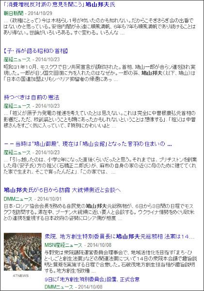 https://www.google.co.jp/search?hl=ja&gl=jp&tbm=nws&authuser=0&q=%E9%B3%A9%E5%B1%B1%E9%82%A6%E5%A4%AB&oq=%E9%B3%A9%E5%B1%B1%E9%82%A6%E5%A4%AB&gs_l=news-cc.3..43j43i53.1302.4884.0.5756.14.3.0.11.0.0.109.318.0j3.3.0...0.0...1ac.lfyXkonC0W8
