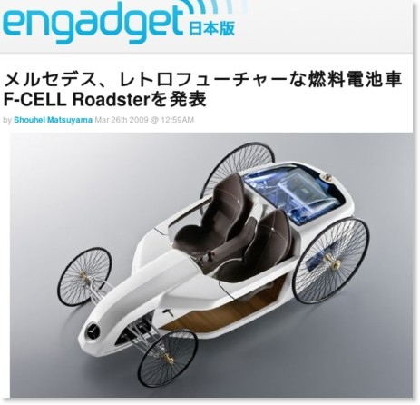http://japanese.engadget.com/2009/03/26/f-cell-roadster/