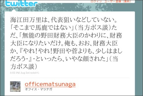 http://twitter.com/officematsunaga/status/20261005803