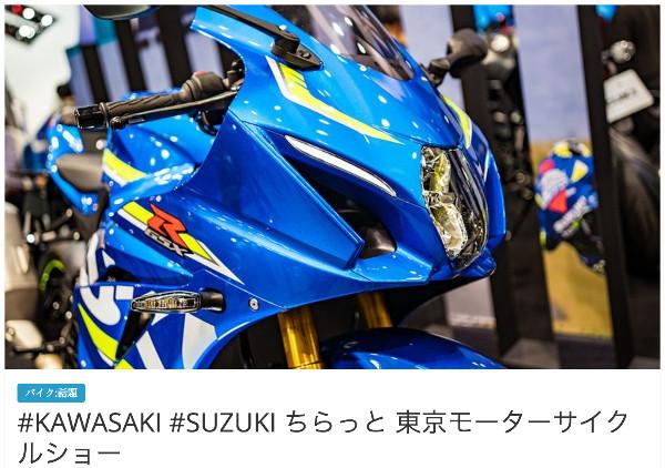 https://www.246g.com/log246/2017/04/tokyo-mc2017-suzuki-kawasaki.html