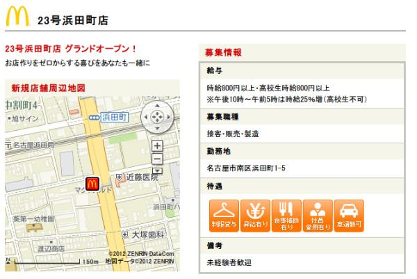 http://www.mcdonalds.co.jp/recruit/crew/shop/n_2012090301