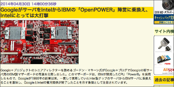 http://gigazine.net/news/20140430-google-shift-intel-to-ibm/