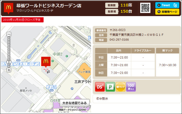 http://www.mcdonalds.co.jp/shop/map/map.php?strcode=12049