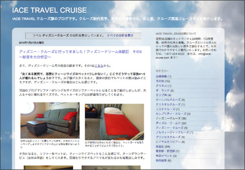 http://iacecruise.blogspot.jp/search/label/%E3%83%87%E3%82%A3%E3%82%BA%E3%83%8B%E3%83%BC%E3%82%AF%E3%83%AB%E3%83%BC%E3%82%BA
