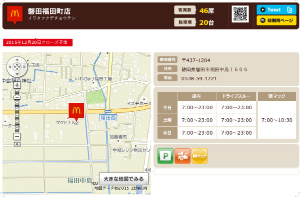 http://www.mcdonalds.co.jp/shop/map/map.php?strcode=22598