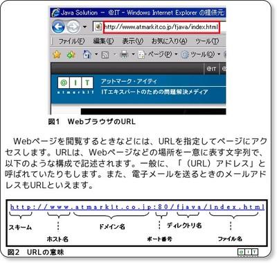 http://www.atmarkit.co.jp/fjava/rensai4/webjousiki05/webjousiki05_1.html