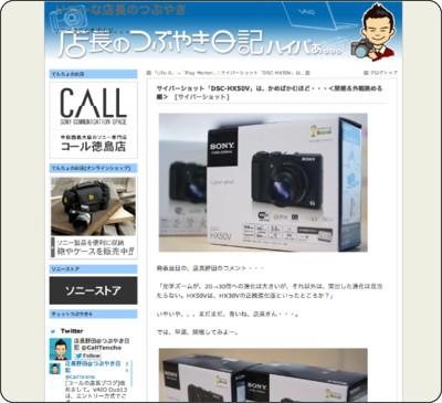 http://call-t.blog.so-net.ne.jp/2013-05-15