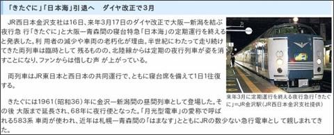 http://www.toyama.hokkoku.co.jp/subpage/H20111217103.htm