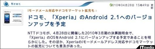 http://plusd.itmedia.co.jp/mobile/articles/1004/28/news059.html