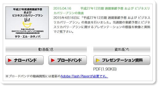 http://www.mcd-holdings.co.jp/irevent/index.html