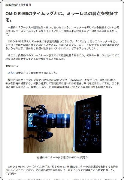 http://456dslr.blogspot.jp/2012/09/om-d-e-m5.html