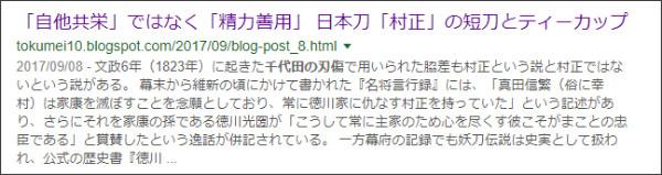 https://www.google.co.jp/search?ei=E9F4WuaXLefc0gLr6raQCA&q=site%3A%2F%2Ftokumei10.blogspot.com+%E5%8D%83%E4%BB%A3%E7%94%B0%E3%81%AE%E5%88%83%E5%82%B7&oq=site%3A%2F%2Ftokumei10.blogspot.com+%E5%8D%83%E4%BB%A3%E7%94%B0%E3%81%AE%E5%88%83%E5%82%B7&gs_l=psy-ab.3..33i160k1.7758.7758.0.8132.1.1.0.0.0.0.122.122.0j1.1.0....0...1c.1.64.psy-ab..0.1.122....0.9zWyK7F0fQE