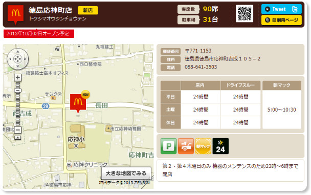 http://www.mcdonalds.co.jp/shop/map/map.php?strcode=36520