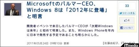 http://www.itmedia.co.jp/enterprise/articles/1105/24/news022.html