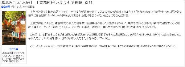 http://headlines.yahoo.co.jp/hl?a=20120723-00000033-san-l26