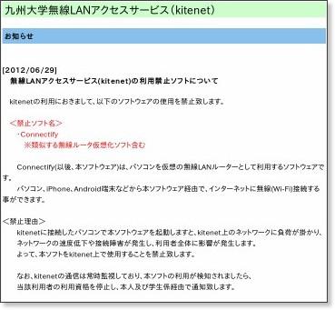 http://www.nc.kyushu-u.ac.jp/net/kitenet/