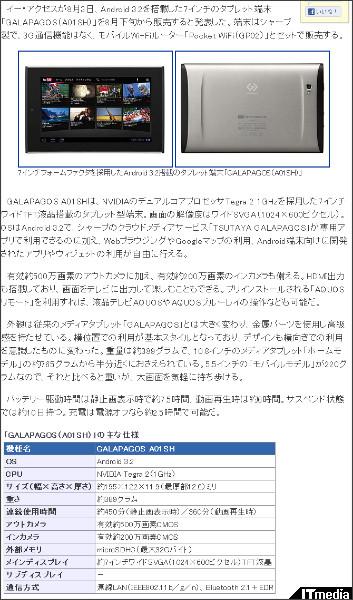 http://plusd.itmedia.co.jp/pcuser/articles/1108/03/news064.html