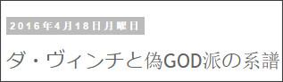 http://tokumei10.blogspot.com/2016/04/god_18.html