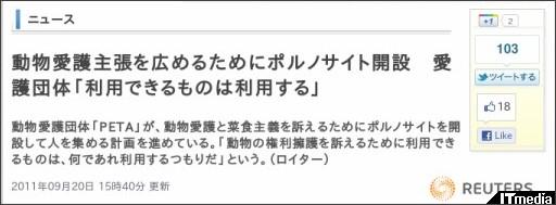 http://www.itmedia.co.jp/news/articles/1109/20/news074.html