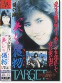 http://www.rarebooks.jp/06/0412/2/yazawamichiko.html
