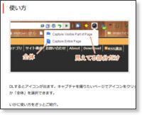 http://kachibito.net/web-service/awesome-screenshot.html