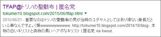 https://www.google.co.jp/#q=site:%2F%2Ftokumei10.blogspot.com+%E8%81%96%E9%AA%B8%E5%B8%83%E3%80%80%E8%BA%AB%E9%95%B7