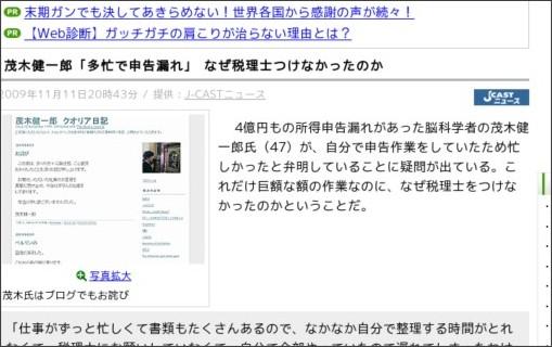 http://news.livedoor.com/article/detail/4445604/