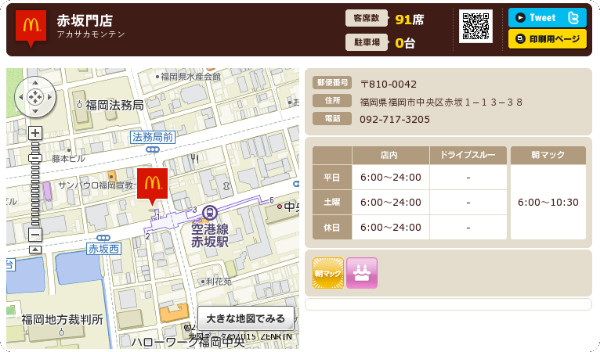 http://www.mcdonalds.co.jp/shop/map/map.php?strcode=40543