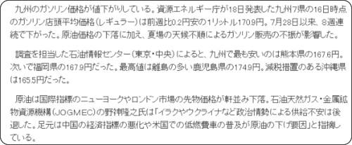 http://www.nikkei.com/article/DGXLZO77243960Y4A910C1LX0000/