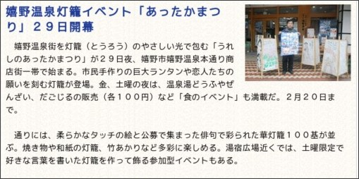 http://www.47news.jp/localnews/odekake/2011/01/post-20110128121457.html